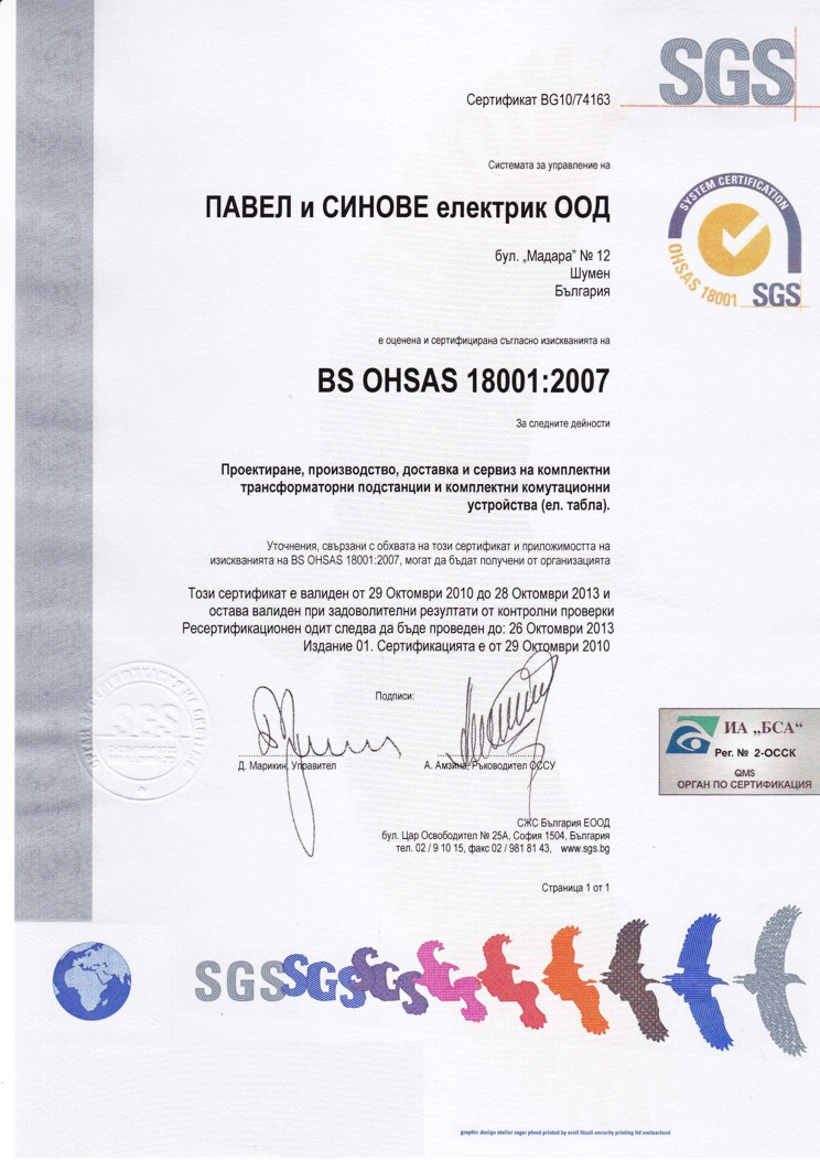 Certificate BS OHSAS 18001-2007